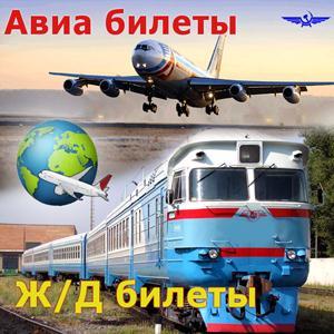 Авиа- и ж/д билеты Красного