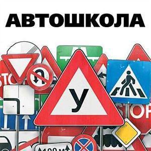 Автошколы Красного