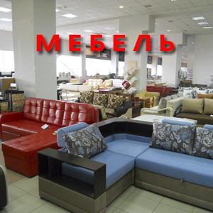 Магазины мебели Красного