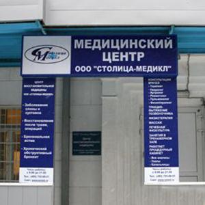 Медицинские центры Красного