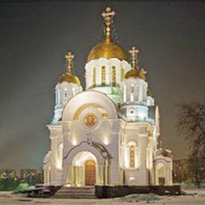 Религиозные учреждения Красного
