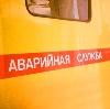 Аварийные службы в Красном