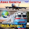 Авиа- и ж/д билеты в Красном