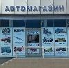 Автомагазины в Красном