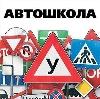 Автошколы в Красном