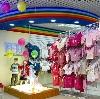 Детские магазины в Красном