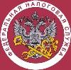 Налоговые инспекции, службы в Красном