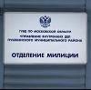 Отделения полиции в Красном