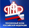 Пенсионные фонды в Красном