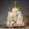 Религиозные учреждения в Красном
