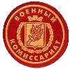 Военкоматы, комиссариаты в Красном
