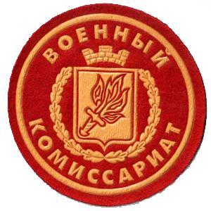 Военкоматы, комиссариаты Красного
